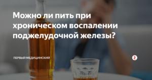 Алкоголь при панкреатите: можно ли его пить и насколько это опасно?