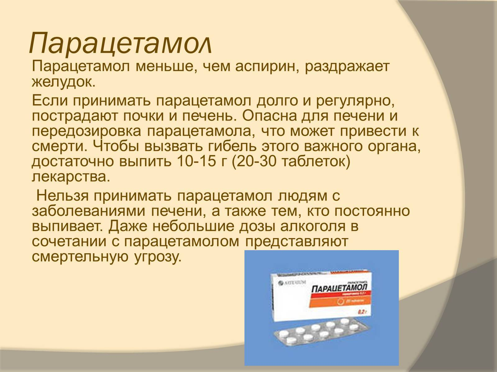 Передозировка аспирином