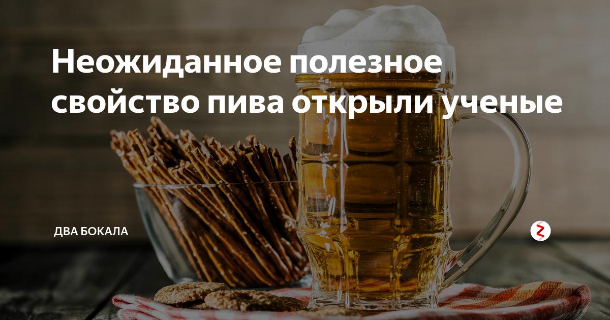 Пиво повышает или понижает давление: особенности влияния