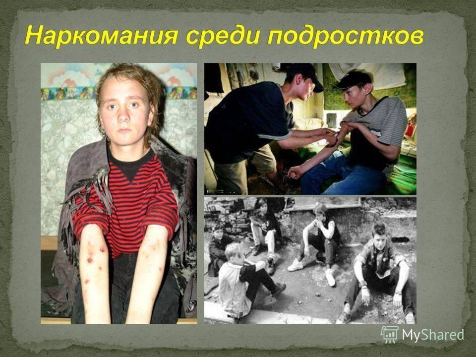 Профилактика наркомании в детско-подростковой среде