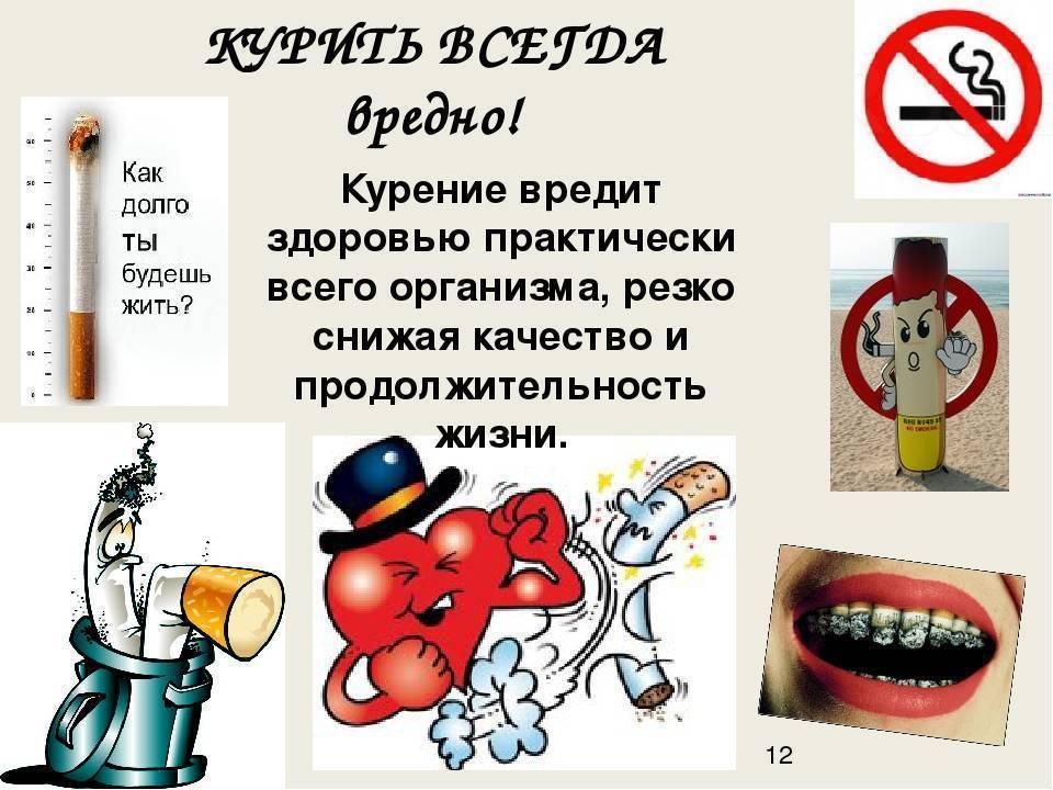 Как нарисовать курение вредит здоровью. картинки против курения с надписями