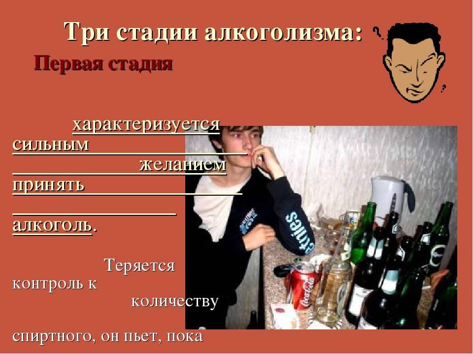 Алкогольная деградация: изменение личности при алкоголизме