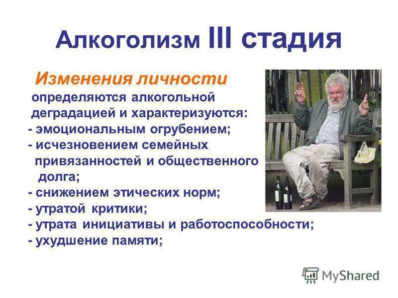 Изменения личности и психики при алкоголизме - alkostop 24