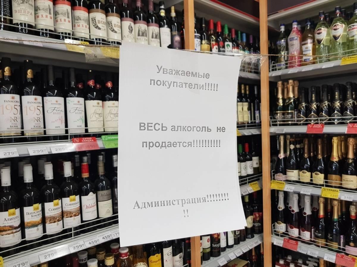 До скольки продают алкоголь в россии