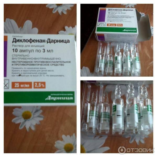 Диклофенак таблетки: как применять по инструкции, состав, через сколько действует, противопоказания, лучше ли уколы