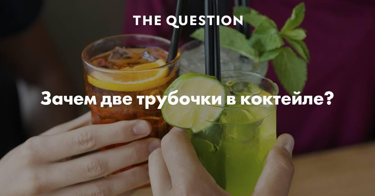 Зачем в коктейль кладут две трубочки