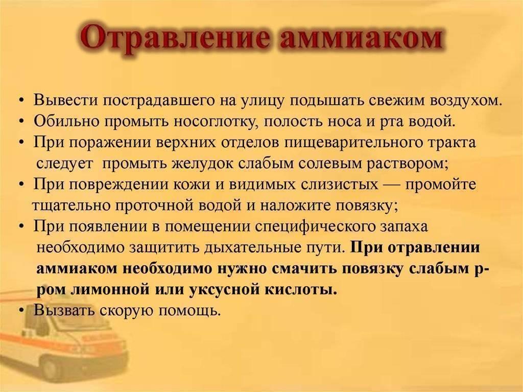 Отравление аммиаком: признаки, первая помощь отравление.ру отравление аммиаком: признаки, первая помощь
