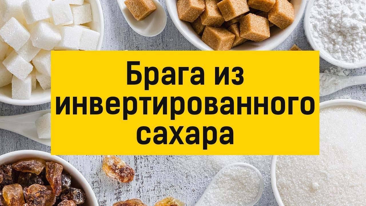 Инвертированный сахарный сироп для браги: как приготовить правильно