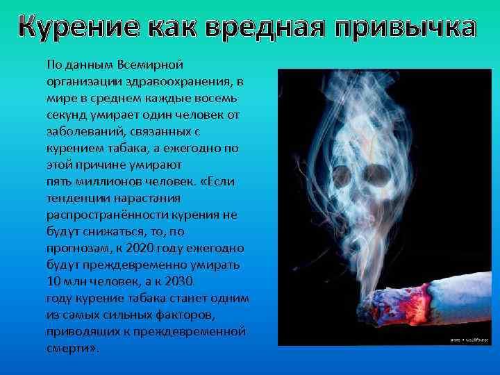 Курение и варикоз на ногах - как влияет? какие последствия?   zaslonovgrad.ru