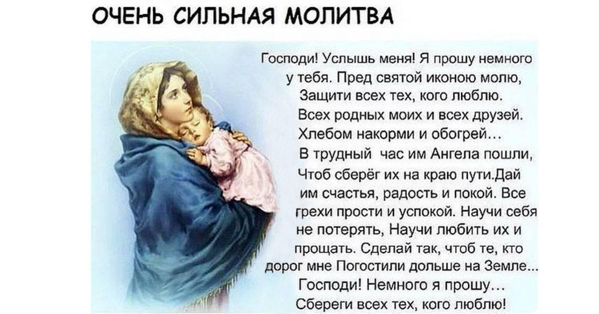 Православные молитва от наркозависимости