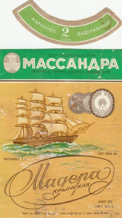 Крымская мадера: отзывы, описание, где купить, мадера - массандра ⛳️ алко профи