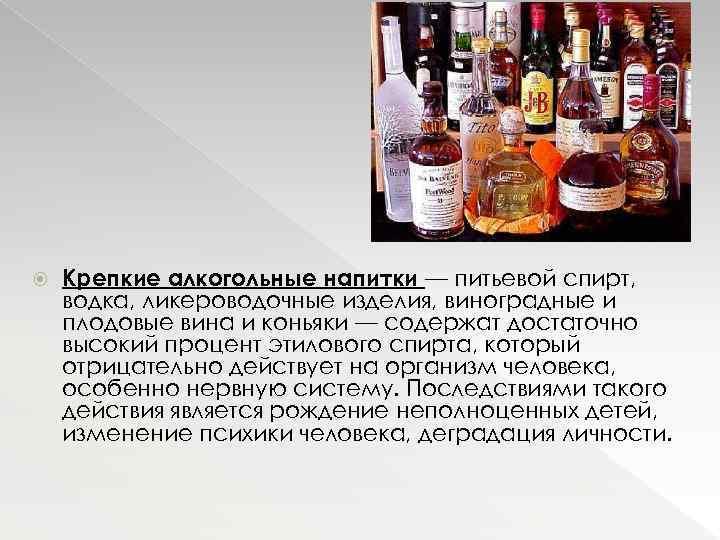 Виды алкогольных напитков: классификация и описание спиртных напитков