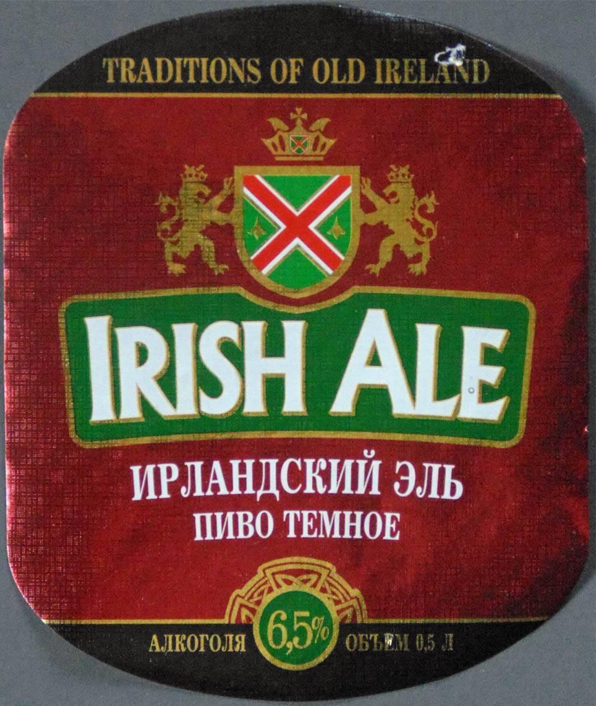 Ирландский эль (разливное пиво)