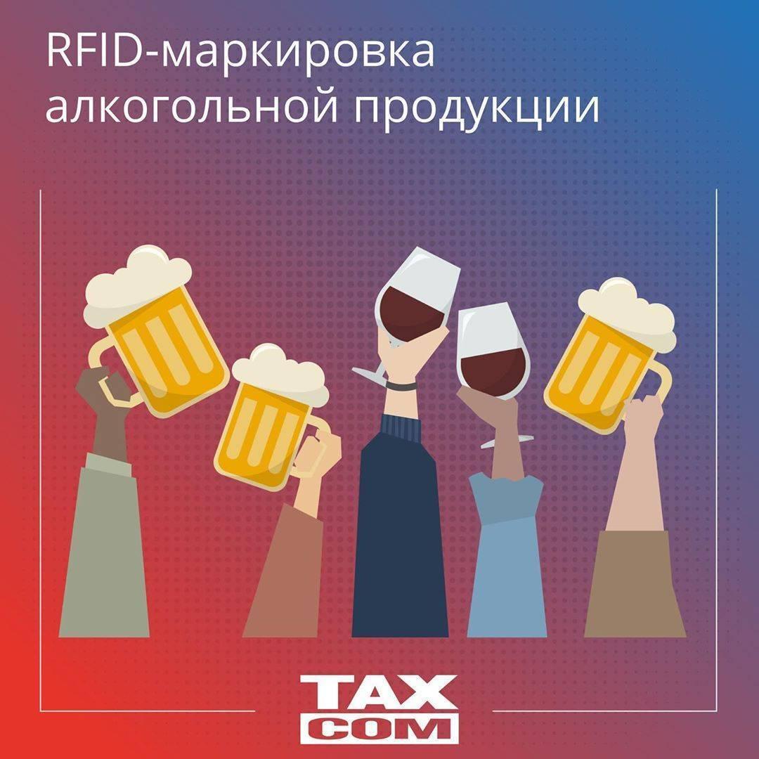 Акцизная марка на алкоголь