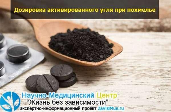 Активированный уголь перед пьянкой и после алкоголя | беззапоя.ру