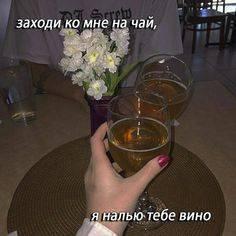 Слушать песни и выпивая чашку чая я вдруг пьянею без вина музыка2016