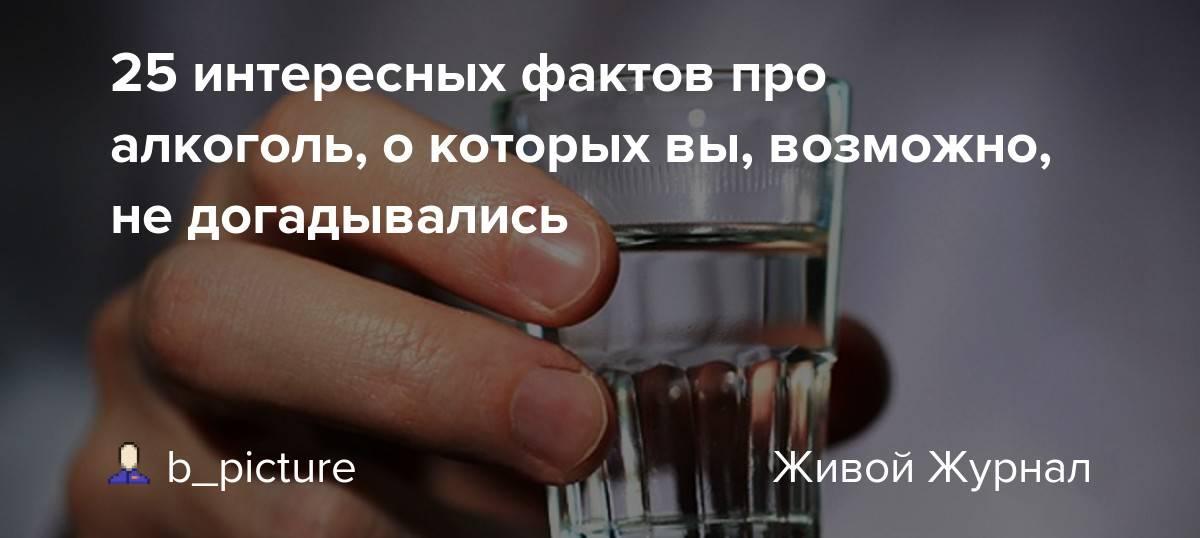Любопытные факты об алкоголе