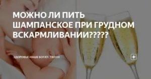 Можно ли алкоголь при грудном вскармливании, через сколько можно кормить, последствия для ребенка, мнение комаровского