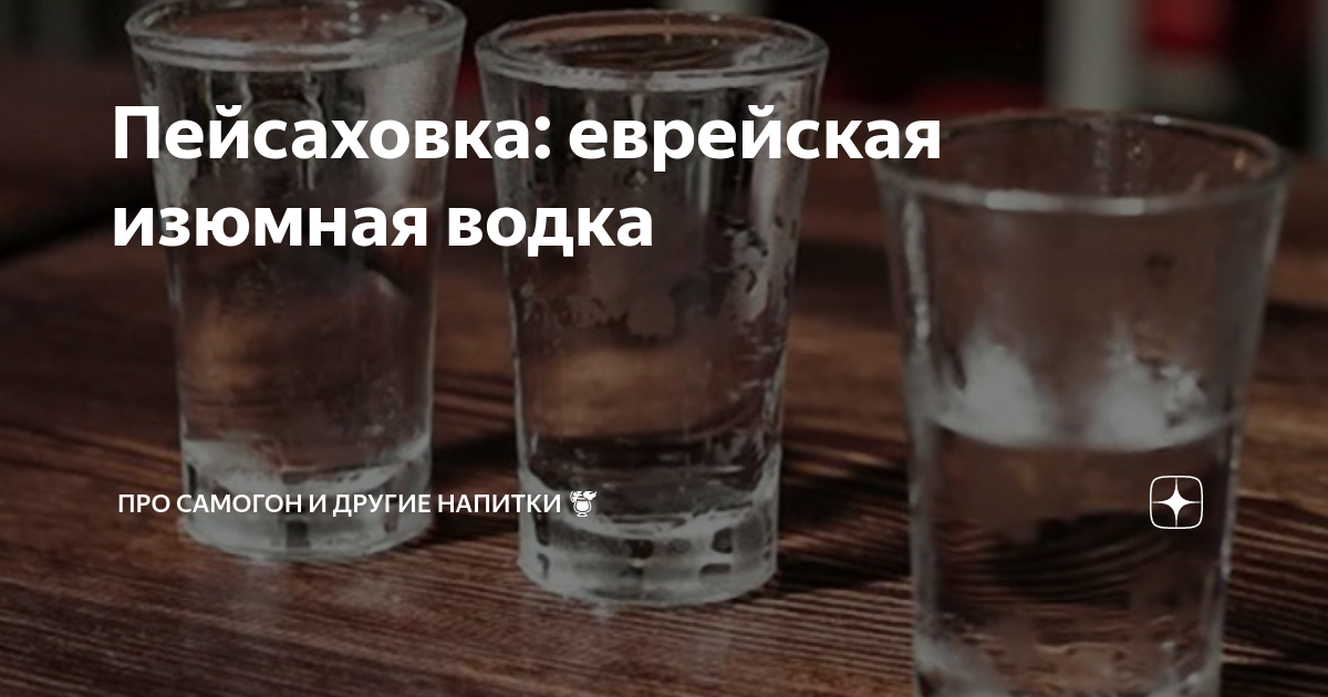 Как пить пейсаховку водку из изюма - вкусные рецепты от receptpizza.ru
