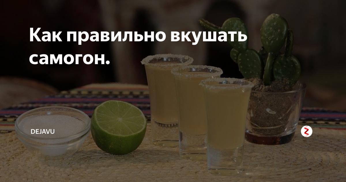 Как пить самогон: можно ли запивать, чем лучше закусывать