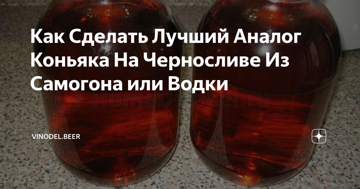 Рецепты домашнего коньяка из водки – лучшие варианты