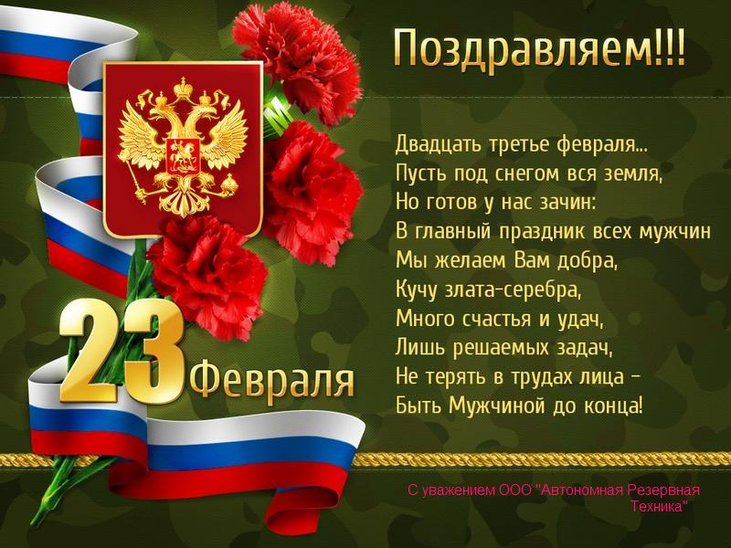 Поздравления с Днем защитника отечества (23 февраля)