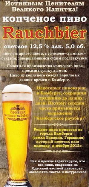 Обзор копченого пива