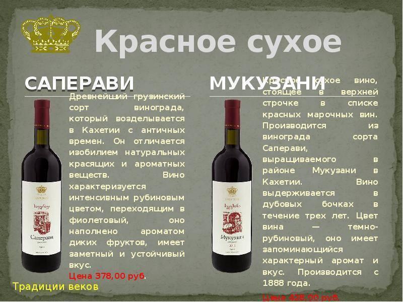 Обзор полусухих вин