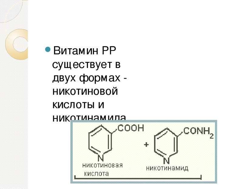 Никотиновая кислота, ниацин, никотинамид, витамин рр: роль в организме, продукты, диагностика, инструкция по применению, пеллагра