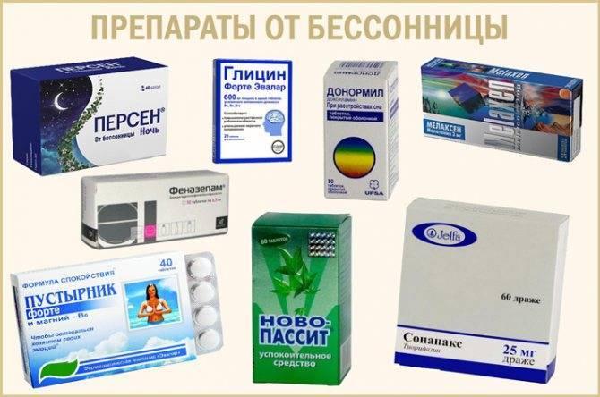 Хорошее снотворное без рецептов для крепкого сна: список лучших препаратов