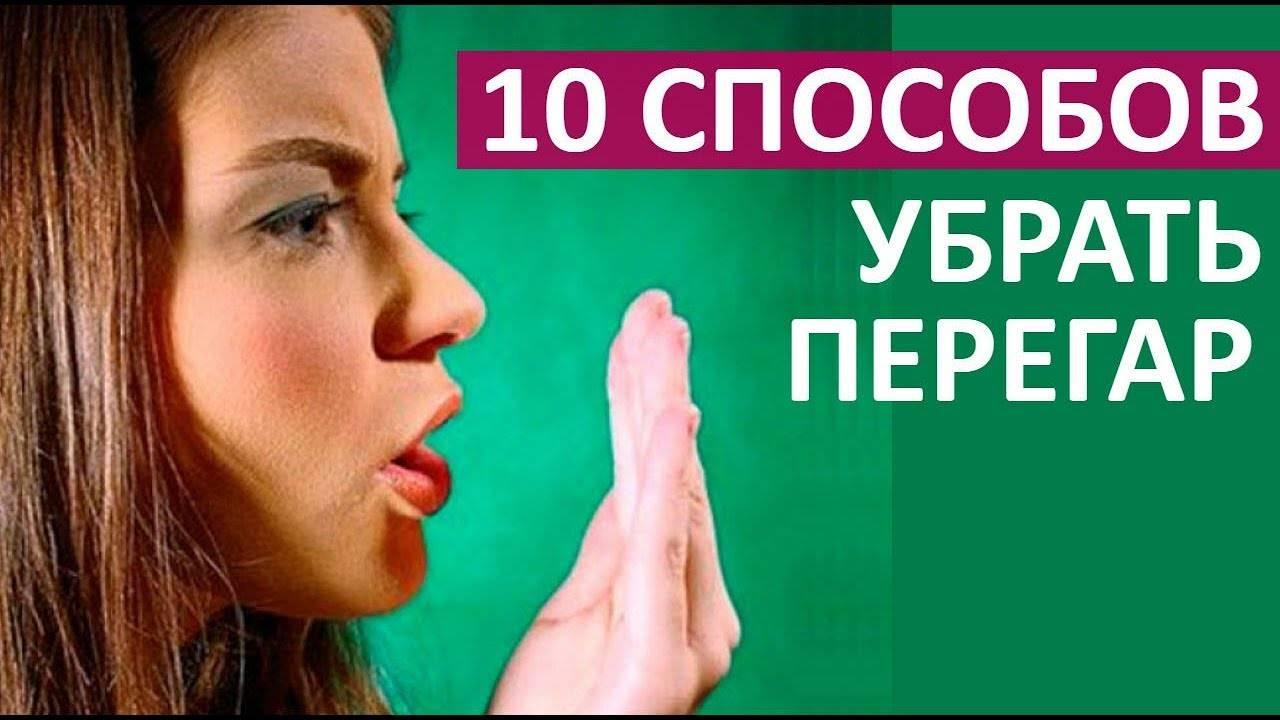 30 простых и эффективных способов перебить запах перегара