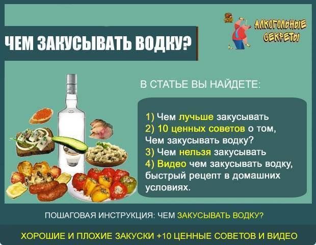 Как употреблять водку правильно