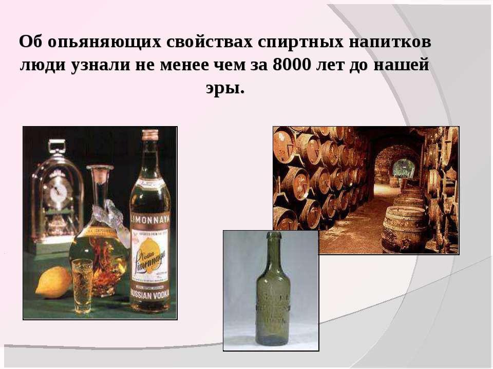 Вред и польза спиртов разных типов для организма человека