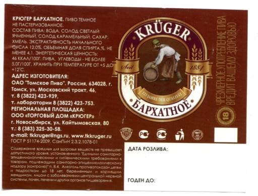 Пиво «пауланер» (paulaner) — настоящее немецкое качество