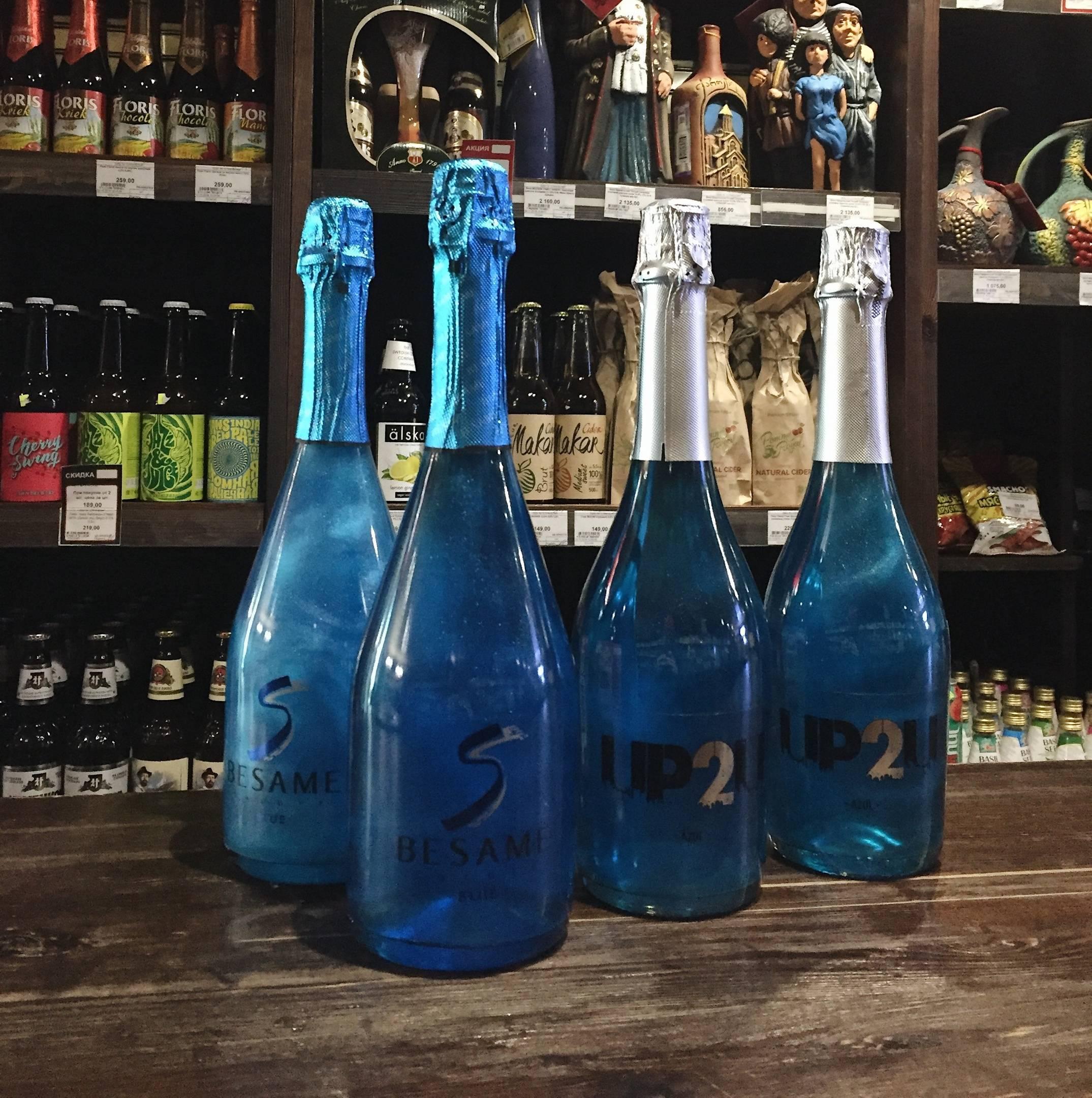 Голубое шампанское: история, состав, лучшие виды напитка