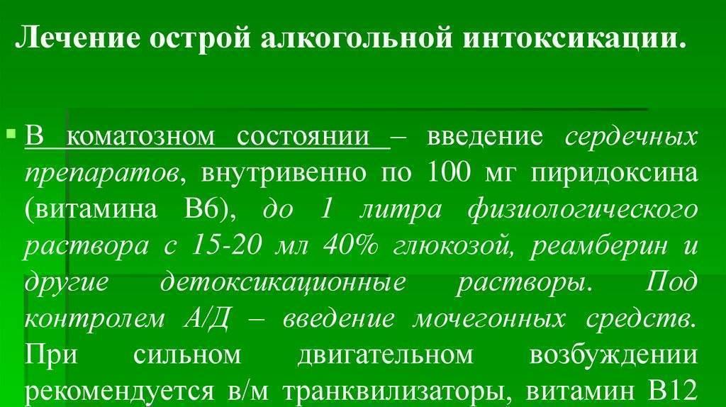 Эспераль: антидот и механизм действия