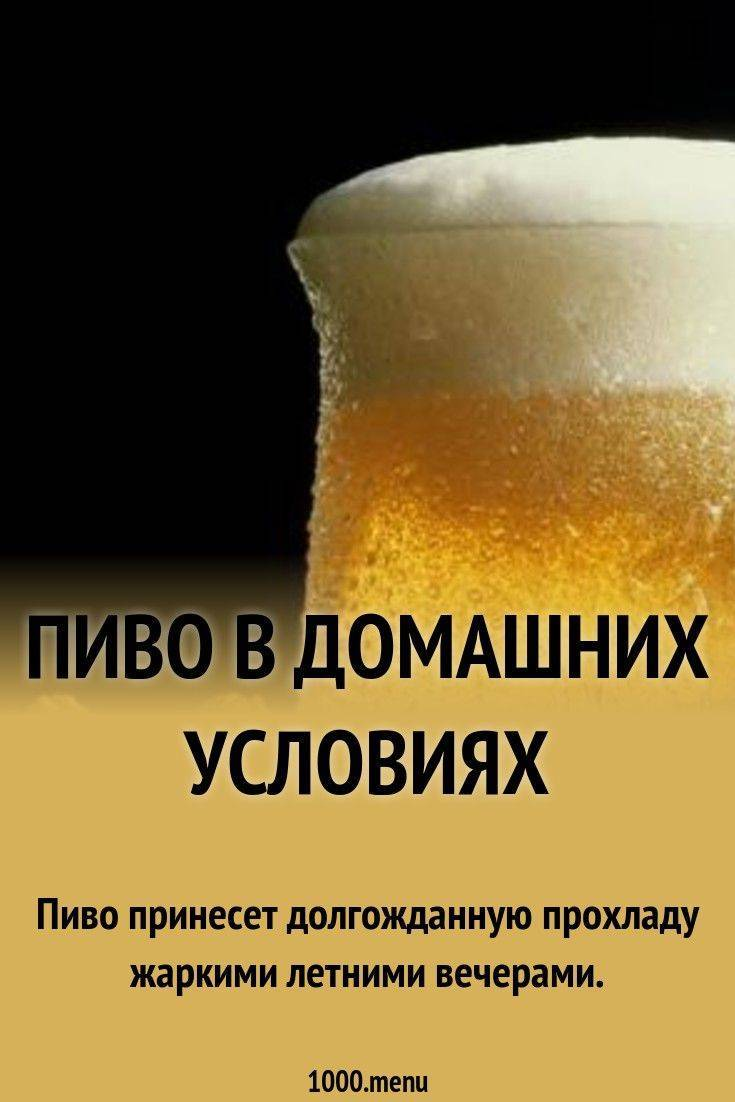 Рецепты пива