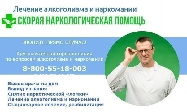 ️ наркологический центр в домодедово,  круглосуточная помощь нарколога от 4000 рублей
