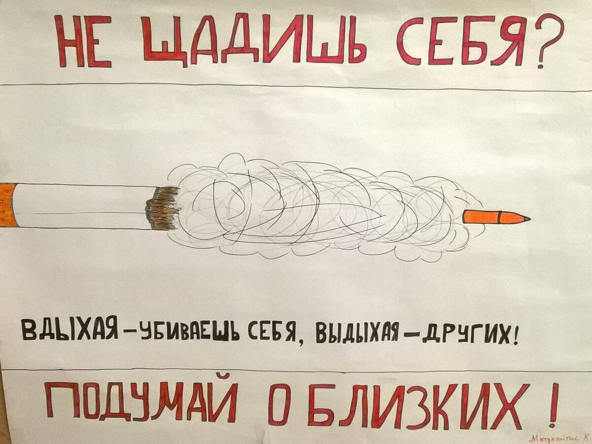 """Раскраски """"Вред курения"""" : Как применять? Скачать (40 шт.)"""