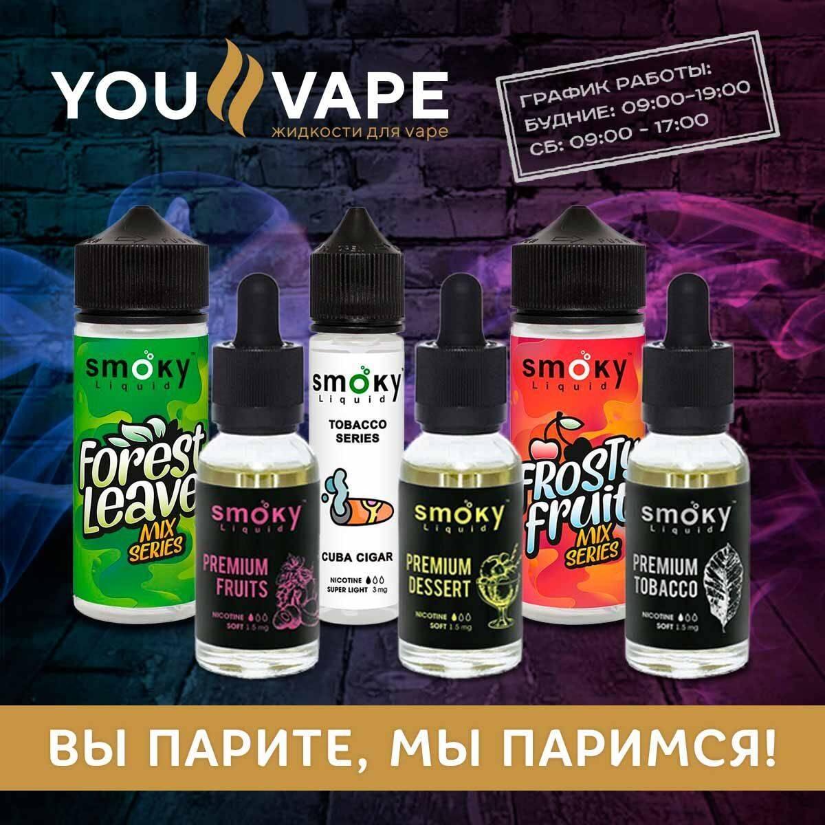 Самые вкусные жижи для электронных сигарет, лучшие вкусы