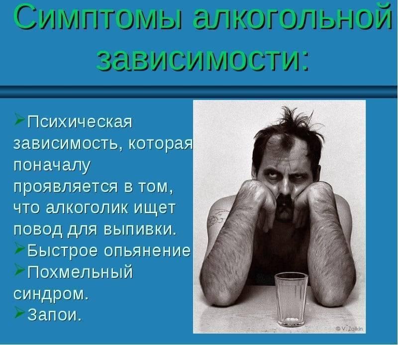 Стадии алкоголизма и их лечение