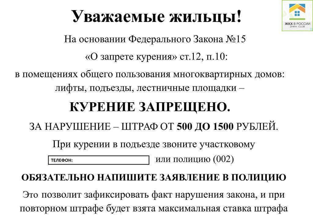 Борьба с курящими соседями — судебная практика - степанов евгений сергеевич, 14 мая 2020