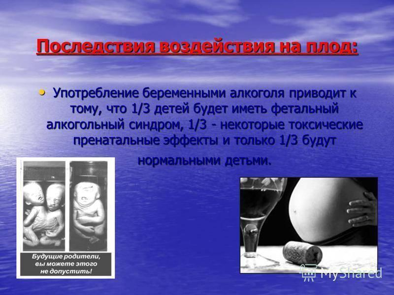 Алкоголь на ранних сроках беременности: влияние и последствия