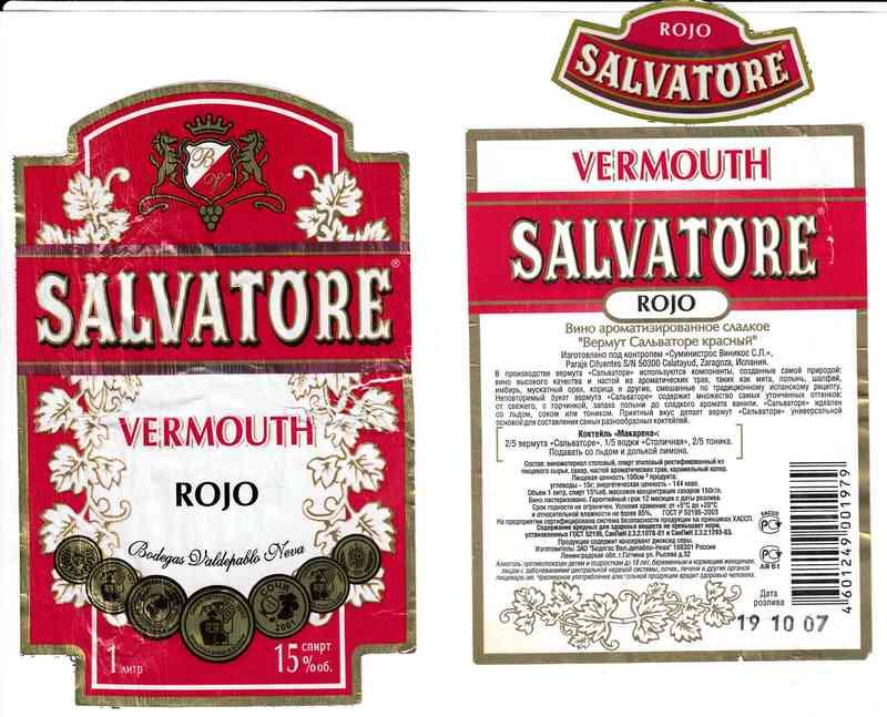 Вермут сальваторе: описание, виды, как и с чем пить, коктейли
