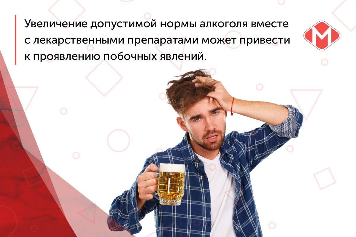 Совместим ли прием статинов с алкоголем?