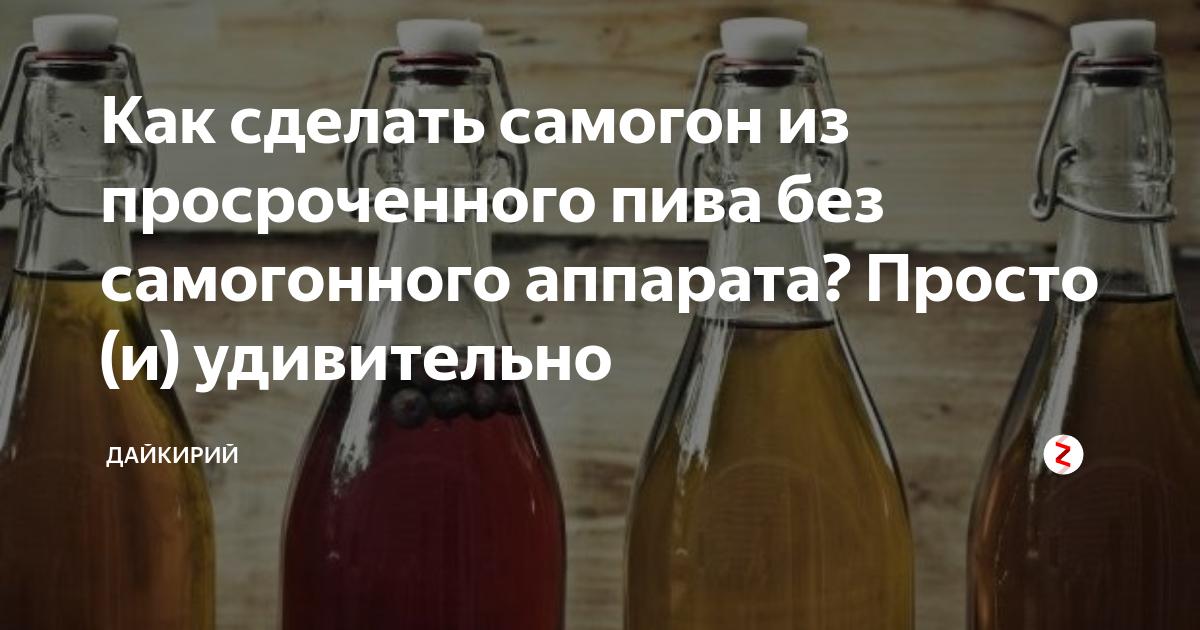 Рецепт приготовления самогона из пива