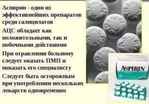 Совместим ли алкоголь с аспирином? по данным [2019] или смешивание будет иметь последствия – через сколько можно принимать спиртное | suhoy.guru
