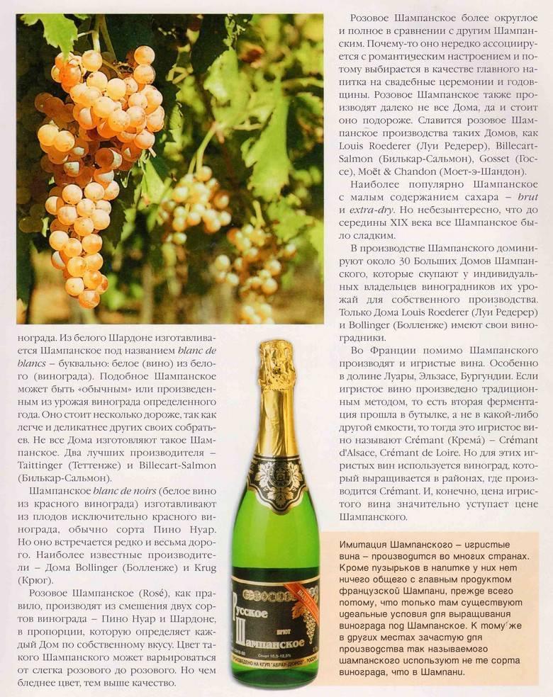 Секреты производства шампанского