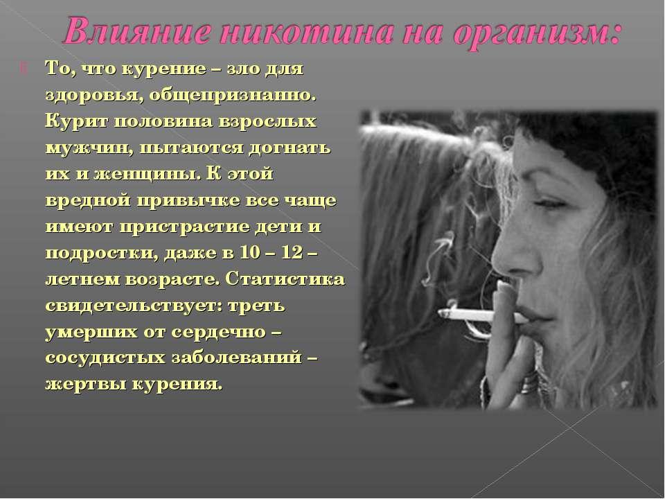 Варикоз и курение как влияет можно ли курить - мед портал tvoiamedkarta.ru