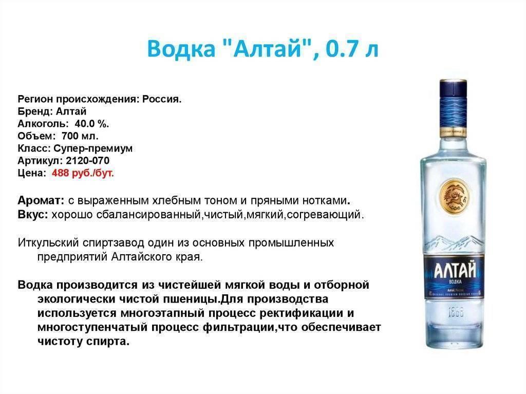 Напиток алтай водка